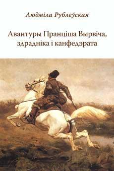 Книга: Авантуры Пранціша Вырвіча здрадніка і канфедэрата
