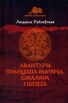 Книга: Авантуры Пранціша Вырвіча шкаляра і шпега