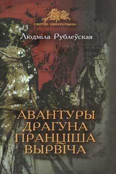 Книга: Авантуры драгуна Пранціша Вырвіча