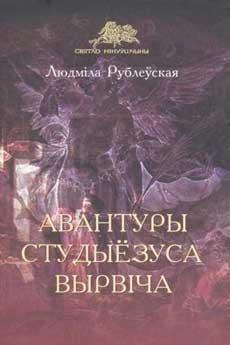 Книга: Авантуры студыёзуса Вырвіча