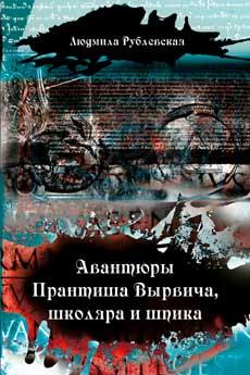 Книга: Авантюры Прантиша Вырвича школяра и шпика