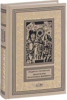 Книга: Авантюры Прантиша Вырвича