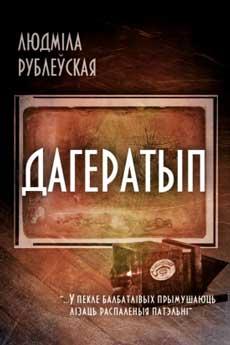 Книга: Дагератып