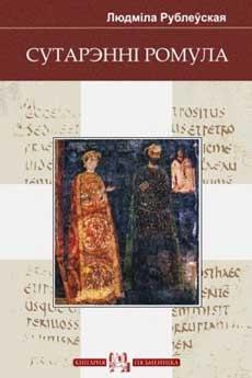Книга: Сутарэнні Ромула